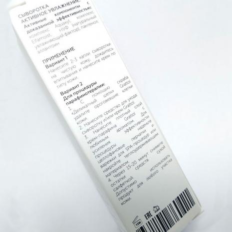 ( 10 мл ) Сыворотка Активное увлажнение Grattol Premium  SERUM