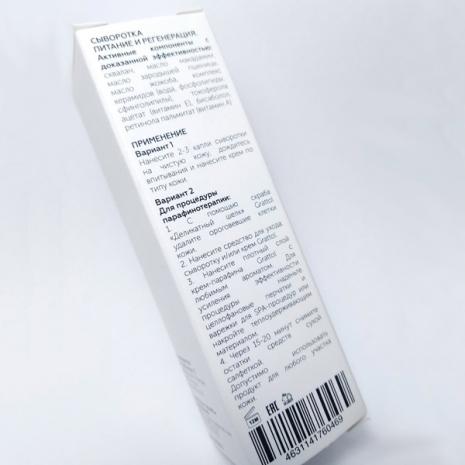 ( 10 мл ) Сыворотка Питание и регенерация Grattol Premium  SERUM