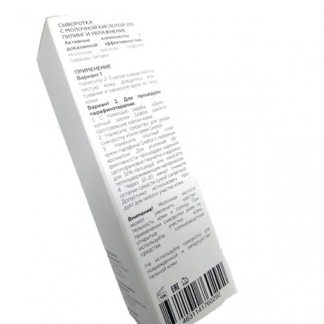 ( 10 мл ) Сыворотка с молочной кислотой 10% Пилинг и Увлажнение Grattol Premium  SERUM