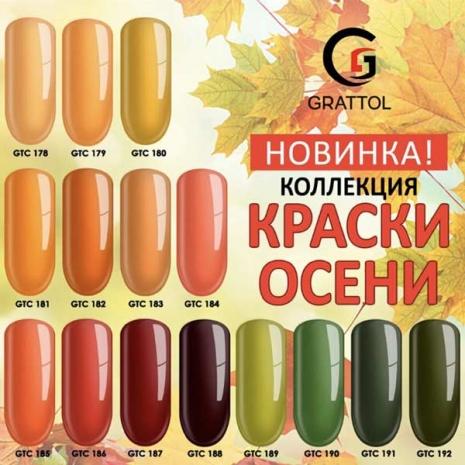 Гель-лак Grattol GTC180 Yellow Autumn, 9мл